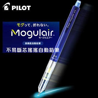 電視廣告 新商品 PILOT 百樂 Mogulair 不易斷芯搖搖 HFMA-50R 自動鉛筆 0.5mm /支