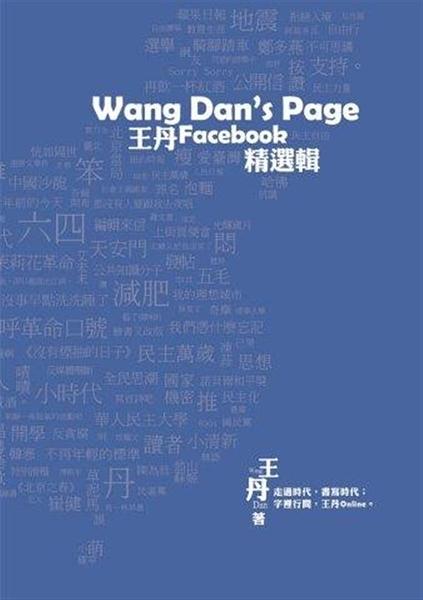 (二手書)Wang Dan's Page:王丹Facebook精選輯
