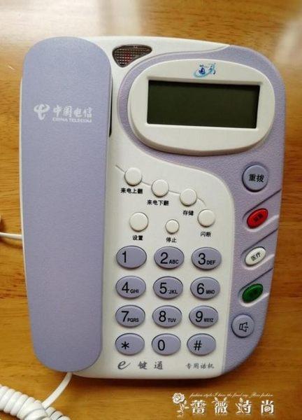 電話機 電話機 辦公 家用 電話機 普通電話 不帶電池 薔薇時尚