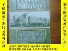二手書博民逛書店Hong罕見Kong Baptist College 1993-94 Caendar Bulletin 香港浸會學