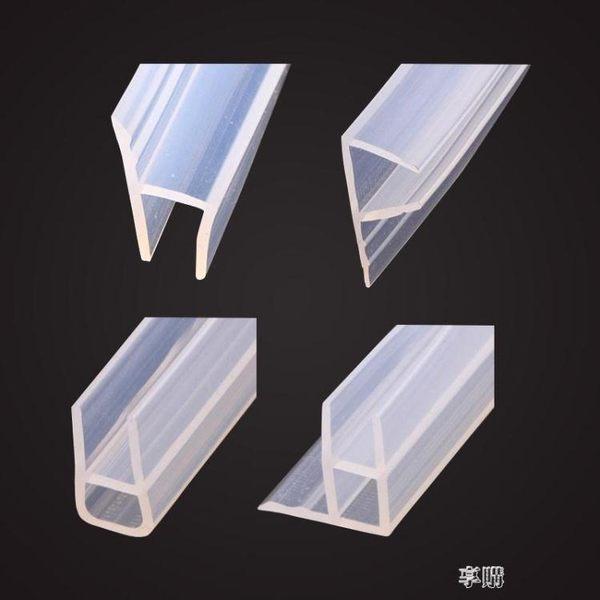 h型玻璃門密封條防風條無框陽台門窗浴室門底門縫淋浴房防水膠條igo 享購