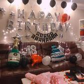 生日佈置成人女男朋友生日派對用品浪漫房間創意生日快樂氣球裝飾 米希美衣