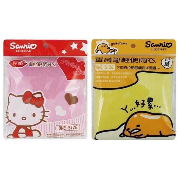 SANRIO 三麗鷗 輕便雨衣(1件入) Hello Kitty/蛋黃哥 款式可選【小三美日】 三麗鷗授權
