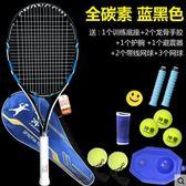 網球拍初學者單人雙人初學套裝專業訓練器帶線回彈igo爾碩數位3c