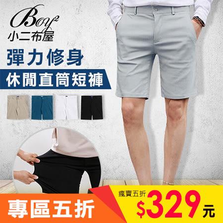 超彈性韓版休閒短褲