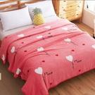 毛毯 珊瑚毯子冬季加厚毛絨床單單件學生宿舍單人法蘭絨毛毯鋪床加絨墊 【快速出貨】