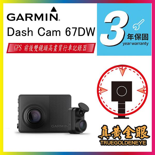 【GARMIN】GARMIN DASH CAM 67WD 67W+MINI2 GPS 前後行車記錄器