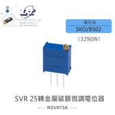 『堃喬』1/2W 方型半固定電阻 SVR 金屬碳膜微調電位器 25轉 方型 上方調整 5KΩ 3296W『堃邑Oget』