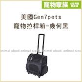 寵物家族-美國Gen7pets 寵物拉桿箱-幾何黑