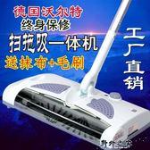 掃地機 掃地機器人手推式無線家用吸塵器充電動拖把掃擦地一體機 野外之家igo