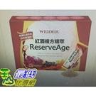 [COSCO代購] W205931 WEIDER 威德紅酒複方精萃 - 顆粒(70包X2入)