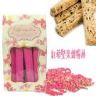 紅藜堅果雜糧棒(150g/包)~新品上市~買1送1共2盒