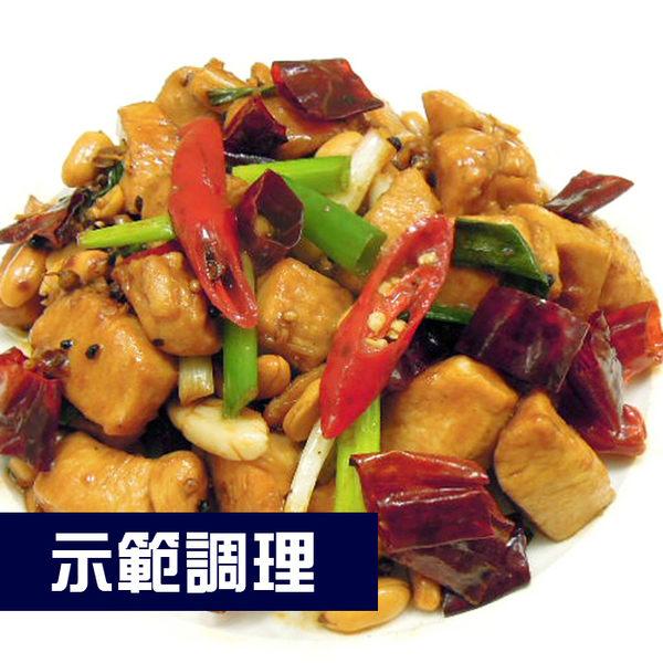 『輕鬆煮』宮保雞丁(350±5g/盒)(配菜小家庭量不浪費、廚房快炒即可上桌)