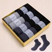 襪子禮盒 竹纖維 四季商務防臭襪中筒透氣吸汗竹棉薄款短筒黑色厚襪子【快速出貨八折下殺】