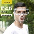 現貨快出 口罩 護目鏡 面罩頭戴式防護面屏防飛濺沖擊打磨噴漆切割護目眼鏡防塵面罩igo
