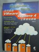 【書寶二手書T5/電腦_YDK】全球最強VMware vSphere 4企業環境建構_胡嘉璽_無光碟