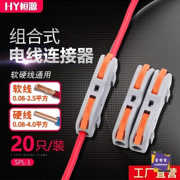 電線連接器 組裝型電線接線器快接頭連接神器快速接線端子對接頭線器SPL-1