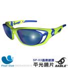 【SABLE黑貂】運動眼鏡-平光極限運動晶緻鍍膜眼鏡-鮮綠 防高衝擊防滯水SP-802+SP-03