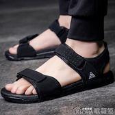 涼鞋軟底男涼鞋韓版潮流個性運動涼鞋男夏學生百搭情侶沙灘鞋 歌莉婭