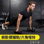 六角哑铃5公斤男士健身器材家用20kg运动用品练臂肌亚铃女一对  米娜小鋪
