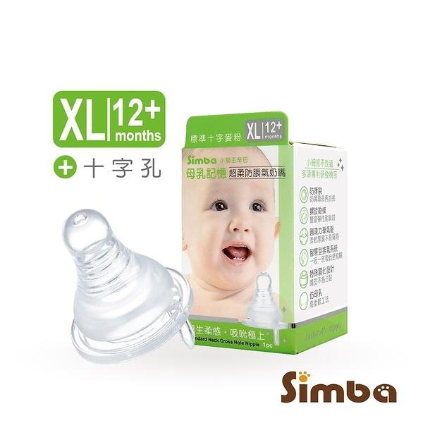 小獅王辛巴 超柔防脹氣標準十字奶嘴XL-1入(麥粉)