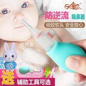 日康嬰兒吸鼻器軟頭寶寶防逆流手壓式幼兒新生兒童清理鼻涕屎鼻塞【非凡】