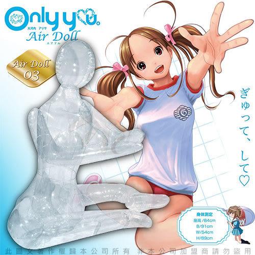 情趣用品男用自愛器 中大型 日本NPG Only you 處女人偶 充氣娃娃 大河內亞里莎 充氣娃娃