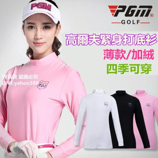 PGM 高爾夫球服 女士長袖T恤打底衫 超薄透氣 有加絨款