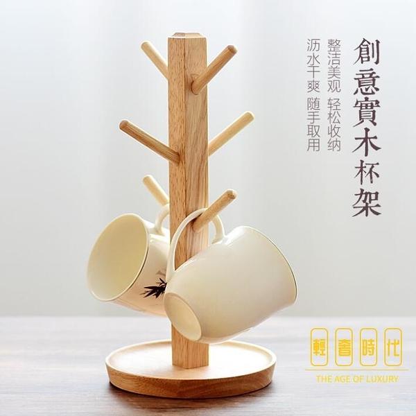杯架家用水杯架瀝水置物架創意咖啡茶杯架玻璃馬克杯掛架【輕奢時代】