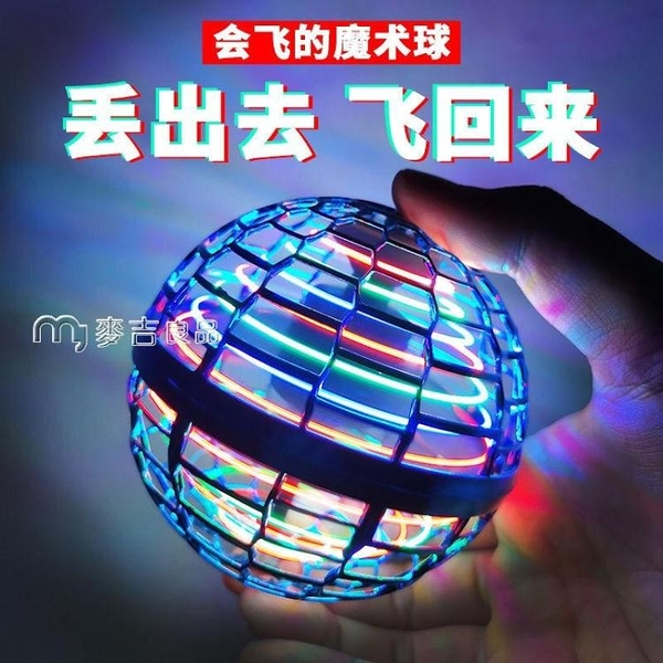 手指陀螺FlynovaPro魔術飛行球反重力陀螺自由航線手指回旋磁懸浮解壓玩具 快速出貨