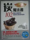 【書寶二手書T7/家庭_GDX】炭魔法書:102種從健康到環保的居家秘訣_知性生活研究所