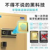 虎牌保險櫃60cm家用指紋密碼辦公全鋼防盜入牆小型指紋保險箱新品 NMS  露露日記