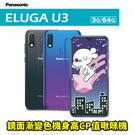 Panasonic ELUGA U3 6.22吋 八核心 4G/64G 大螢幕智慧型手機 免運費
