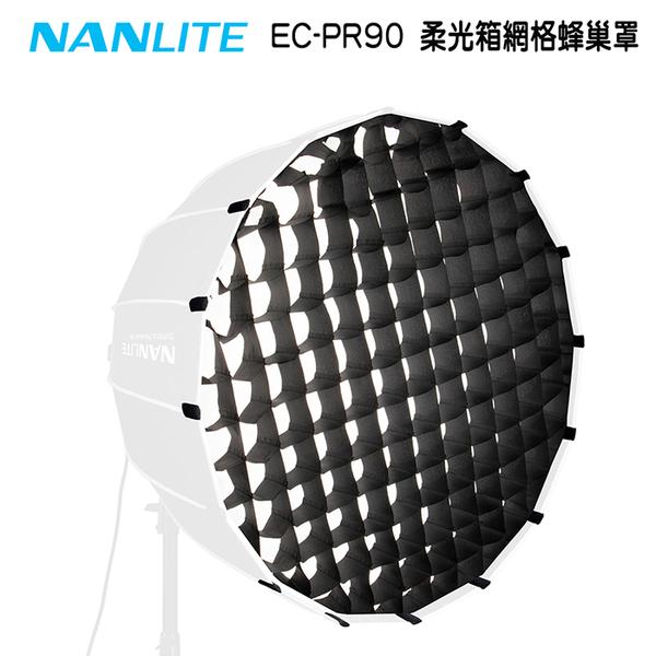 黑熊數位 NANLITE 南光 EC-PR90 柔光箱網格蜂巢罩 SB-PR-90-Q柔光罩適用