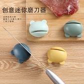 迷你磨刀石創意家用菜刀廚房可愛手動多功能小工具磨剪子磨刀神器 【端午節特惠】