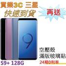 三星 S9+ 手機 6G/128G,送 空壓殼+滿版玻璃保護貼,24期0利率,samsung G965