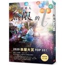 無限的i【上】:2020「本屋大賞」TOP 10!日本Bookmeter網站最想