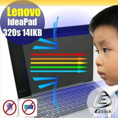 【Ezstick抗藍光】Lenovo 320s 14 IKB 系列 防藍光護眼螢幕貼 靜電吸附 (可選鏡面或霧面)