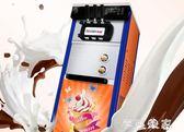 樂創冰淇淋機商用軟雪糕機台式全自動圣代甜筒脆皮冰激凌機器小型 igo摩可美家