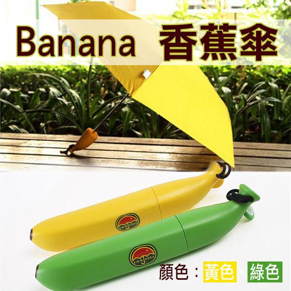 御彩數位@Banana 香蕉傘 6骨傘 直徑約90cm 一般手開式 輕量適合小朋友兒童雨傘