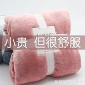小毛毯辦公室單人蓋腿女夏季午休被子薄款珊瑚絨毯子空調午睡蓋毯 聖誕節全館免運