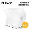 【分期0利率】Foldio 美國 25吋 可摺疊攜帶式微型攝影棚 EHOR0103