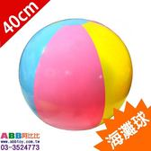B0399★充氣海灘球_40cm#皮球球海灘球沙灘球武器大骰子色子加油棒三叉槌子錘子充氣玩具