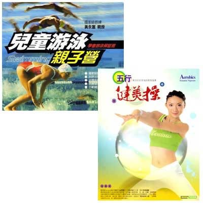 兒童游泳親子營+五行健美操VCD (二盒裝)