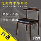 餐椅【UHO】北歐Horns經典設計皮面實木牛角椅-深