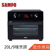 SAMPO聲寶20L智慧全能微電腦氣炸烤箱KZ-XA20B