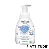 【南紡購物中心】Attitude 艾特優 寶寶杏仁奶泡沫2in1洗沐 295ml ATI-16633