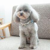 寵物項鏈 寵物珍珠項圈寵物鈴鐺小狗狗頸圈泰迪比熊博美貓咪小型犬幼犬項鏈 阿薩布魯