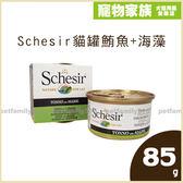 寵物家族-Schesir貓罐鮪魚+海藻85g