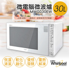 超下殺【惠而浦Whirlpool】30L微電腦微波爐 MWG030EW